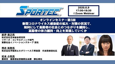 0609SPORTEC最新.png