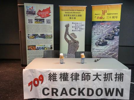 709 Crackdown Movie 電影會圖片集