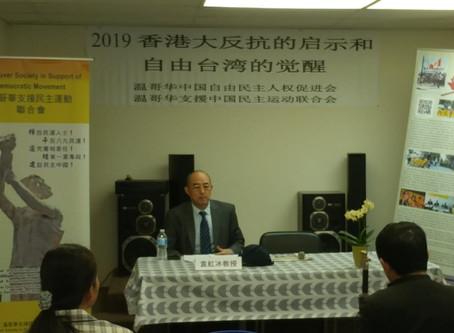 視頻:袁紅冰溫哥華演講會