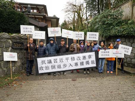 抗議習近平修改憲章