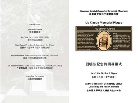 Liu Xiaobo Memorial Plaque Opening Ceremony 劉曉波紀念碑揭幕儀式