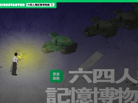 Online Tiananmen Massacre Memorial Museum /網絡版六四博物館/7.1 March Video  7.1集會視頻
