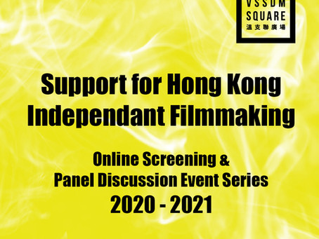 HK Independent Film Online Screening網上放映香港獨立製作影片