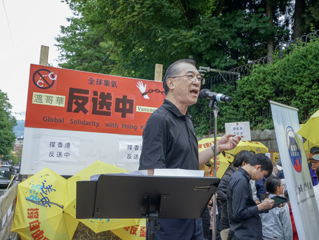 温哥華 反對香港逃犯修訂條例集會Objection to Hong Kong's Extradition Bill