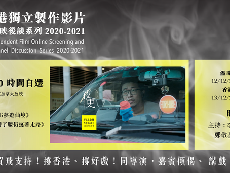 HK Film Online Screening / Panel Discussion Dec. 12, 2020