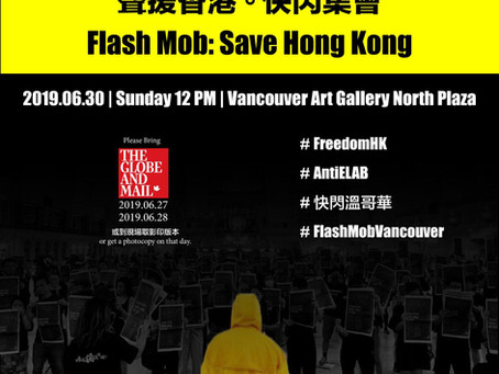 Photos: Flash Mob - Save Hong Kong at Vancouver  「聲援香港。快閃集會」@溫哥華  照片集