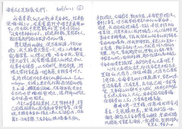 Lee Cheuk Yan hand written letter.jpeg