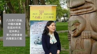 訪問何晓清博士談及1989.6.4當天的情景,看完令你感動!( 粵語 )  The Interview of Dr. Rowena. ( In Cantonese )