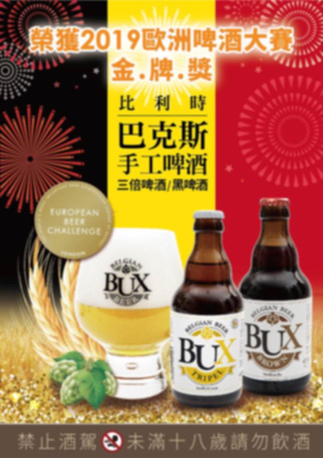 啤酒_官網-01.jpg