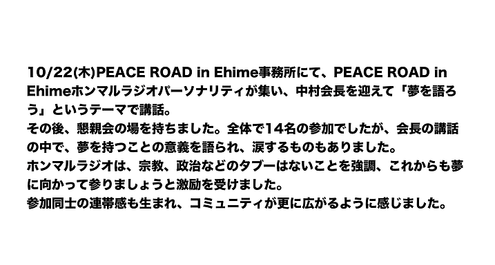2020/10/22(木) ホンマルラジオ PEACE ROAD in Ehime局  夢を語ろうパーソナリティ中村会長を迎えての講演会,