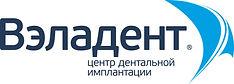 Вэладент-лого.jpg