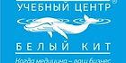 """Учебный центр """"Белый кит"""""""