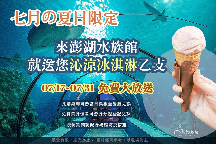 冰淇淋大放送3.jpg