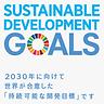 SDGsロゴ持続可能な~.png
