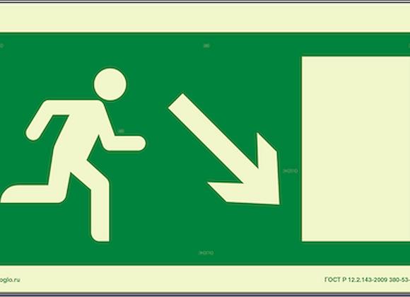 """Е07 «Направление к эвакуационному выходу направо вниз""""»"""
