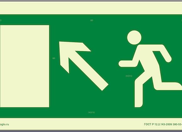 Е06 «Направление к эвакуационному выходу налево вверх»