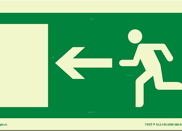 Е04 «Направление к эвакуационному выходу налево»