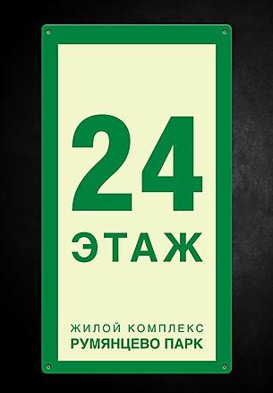 ЖК-РумянцевоПарк2-1.jpg