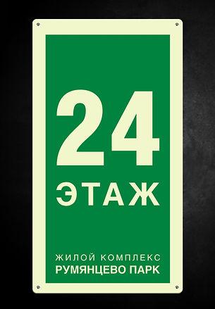 ЖК-РумянцевоПарк1-1.jpg