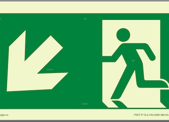ВНЛ «Выход налево вниз»