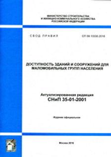 ОБЛОЖКА СП 59.jpg