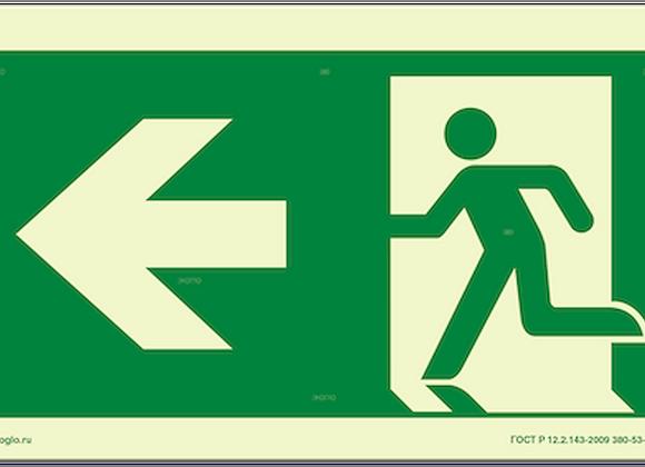 ВПЛ «Выход налево»