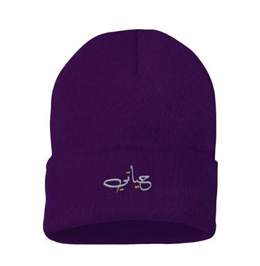 "Hayati Embroidered  12"" Acrylic Knit Beanie Purple"