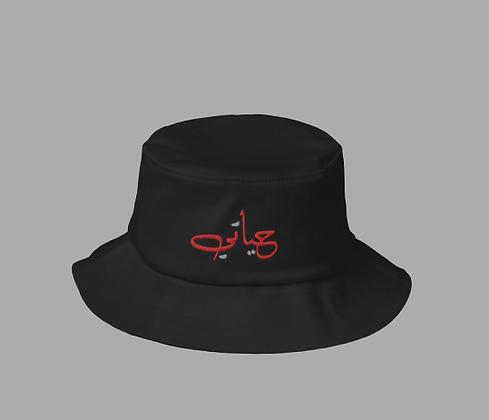 Hayati Arabic Flexfit Bucket Hat- Red & Grey Embroidery