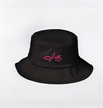 Hayati Arabic Flexfit Bucket Hat- Pink & Blue Embroidery