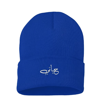 "Hayati Embroidered  12"" Acrylic Knit Beanie Blue"