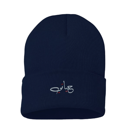 "Hayati Embroidered  12"" Acrylic Knit Beanie Navy"