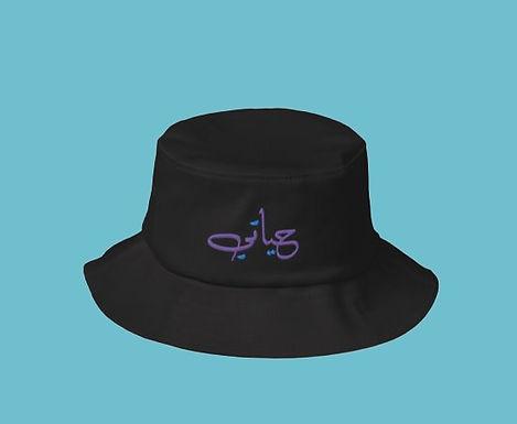 Hayati Arabic Flexfit Bucket Hat- Purple & Blue Embroidery