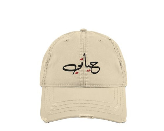 Hayati Distressed Cap