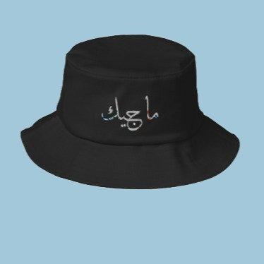 Magic Safari Bucket Hat-Flexfit