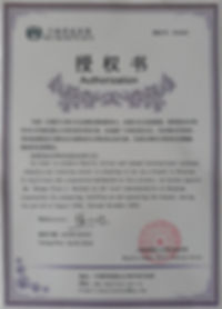 Authorization om branche op te richten van Wushuguan 2018/19