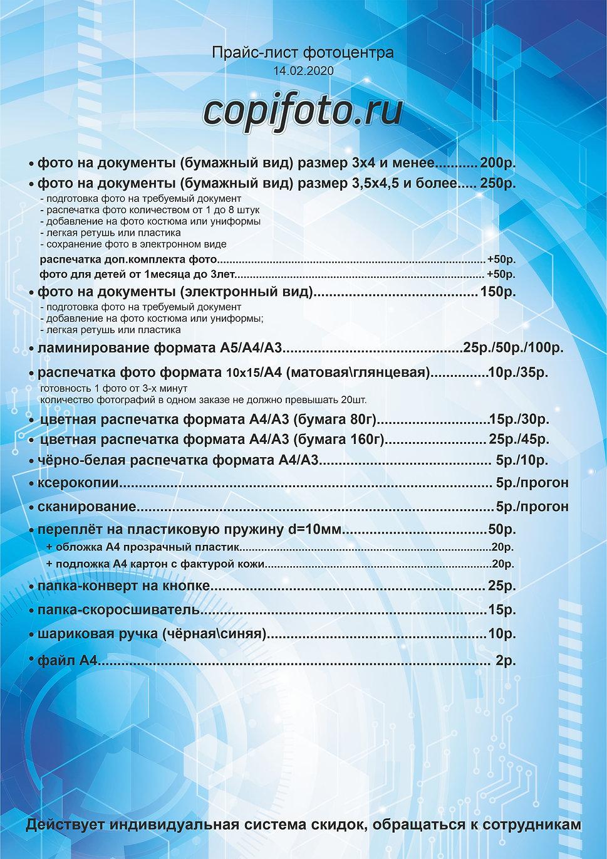 прайс-лист copifoto.ru(14.02.20).jpg