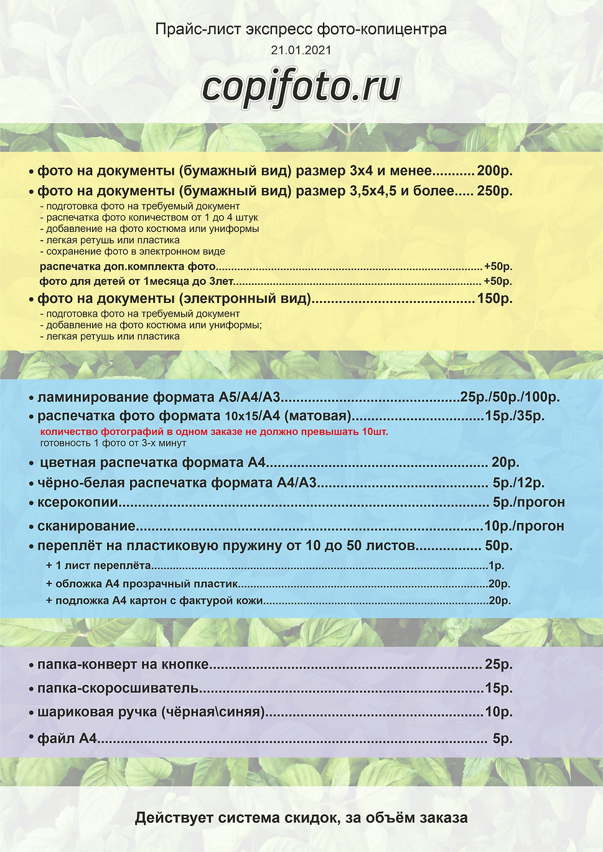 прайс-лист copifoto.ru(19.01.21).jpg