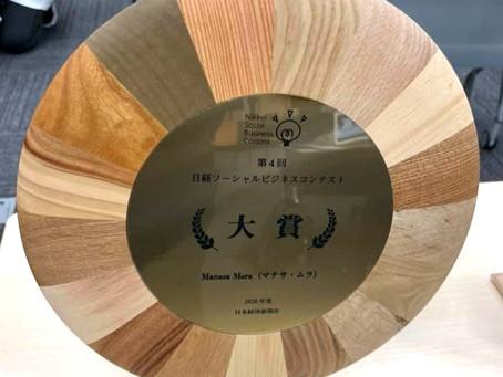 日経ソーシャルビジネスコンテスト 表彰式・記念シンポジウムが開催されました