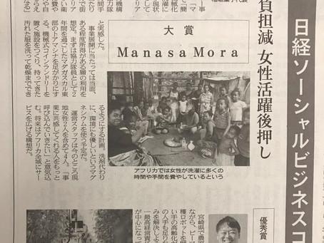 日経新聞でManasa Moraが紹介されました!