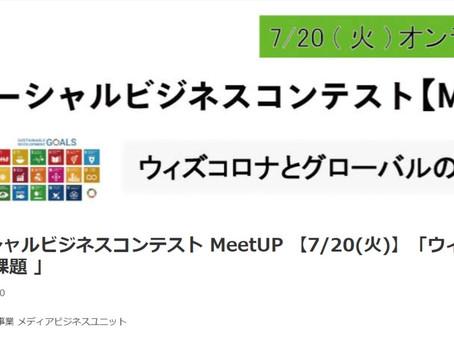 7/20(火)日経ソーシャルビジネスコンテストMeetUPに登壇します!