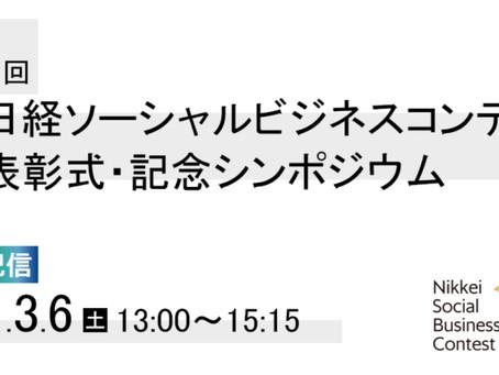 3月6日(土)開催!第4回日経ソーシャルビジネスコンテスト表彰式・記念シンポジウム