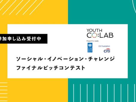 本日24日夜8時~UNDPビジネスコンテストに出場します!