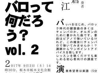 ♪おしらせ♪ 2017年9月2日 栃木市で無料チェンバロ講座を開講。