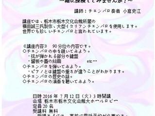♪おしらせ♪ 2016年7月12日 栃木市で無料チェンバロ講座を開講。