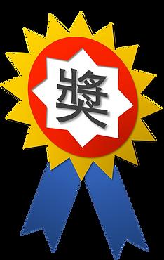 得獎2.png