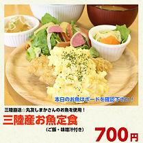 お魚定食.jpg