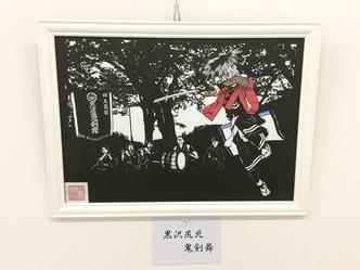『黒沢尻北鬼剣舞』