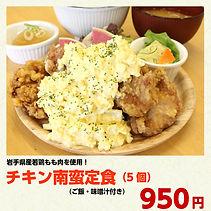 チキン南蛮5個定食.jpg