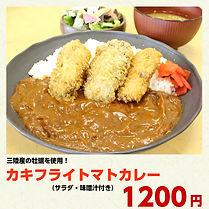 三陸産カキフライカレーランチ.jpg