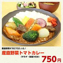 産直野菜カレー.jpg